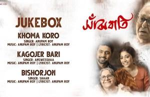 Khoma Koro Lyrics (ক্ষমা করো) Anupam Roy | Sanjhbati