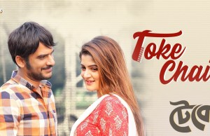 Toke Chai Song Lyrics (তোকে চাই) Teko | Timir Biswas | Ritwick | Srabanti