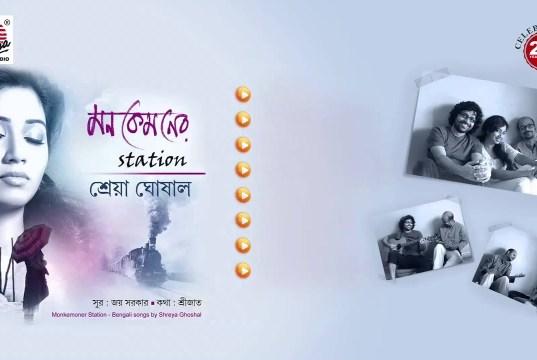 Chithira Chilo Elomelo Song Lyrics (চিঠিরা ছিলো এলোমেলো) Shreya Ghoshal