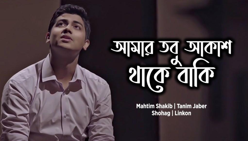 Amar Tobu Akash Thake Baki Lyrics (আমার তবু আকাশ থাকে বাকি) Mahtim Shakib
