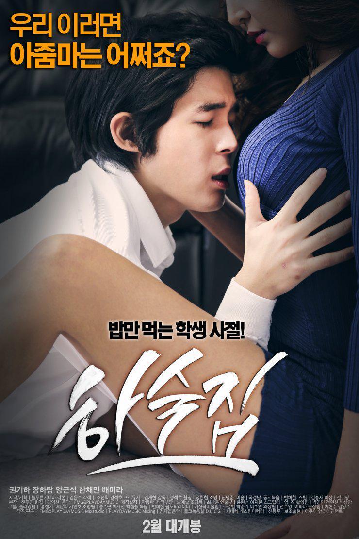 Judul Film Semi Korea Terbaru 2018 : judul, korea, terbaru, Korea, Terbaru, Benheavenly