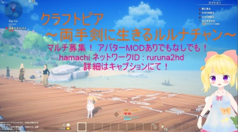 クラフト ピア mod