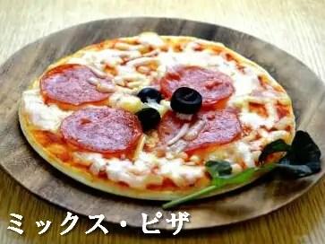 ミックス・ピザ