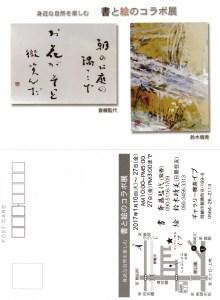 書と絵のコラボ展