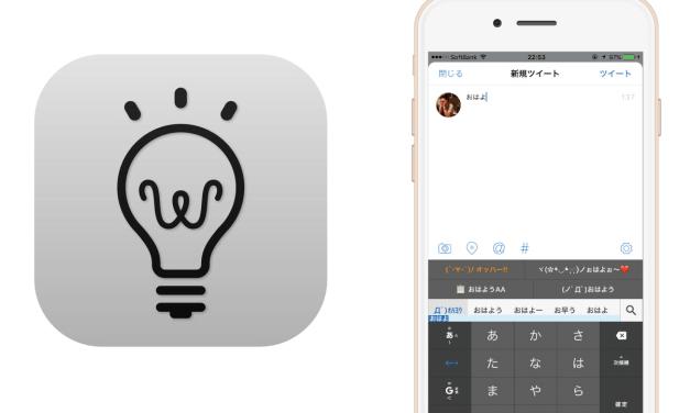 あなたの携帯がもっと便利に。Googleから変換してくれる、「ワードライト」って知ってる?