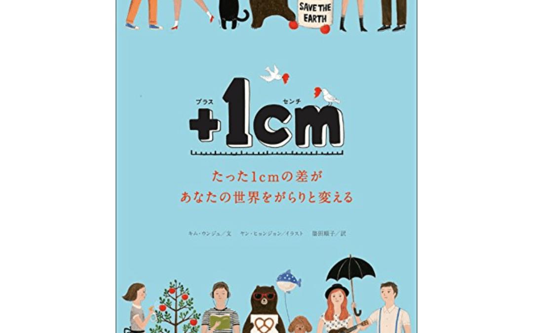 韓国から全世界へ。あなたの心に必ず染み渡る、「+1cm(プラス1センチ)」