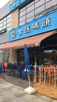 Not sure how to pronounce the name of the restaurant but it serves local Ningbo seafood specialties. We were able to pick our foods out of fridges and have them make it for us fresh!