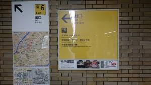 地下鉄案内板1