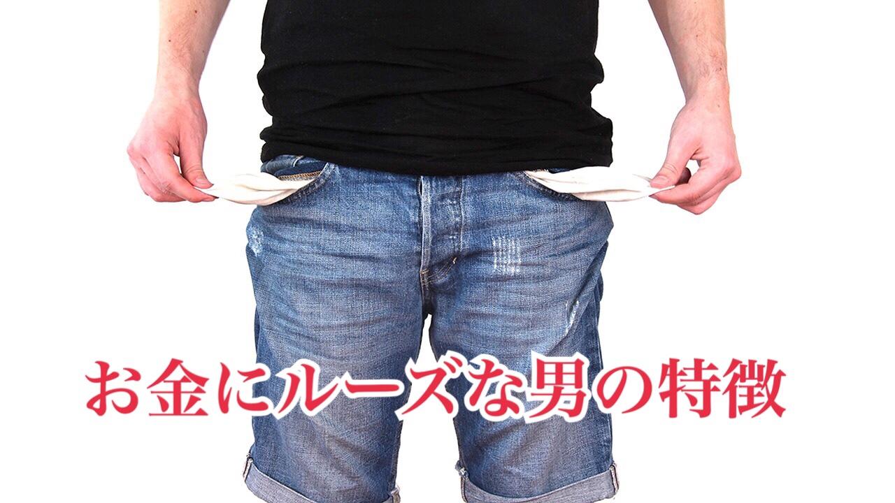 お金にルーズな男の特徴