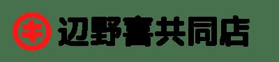 辺野喜共同店