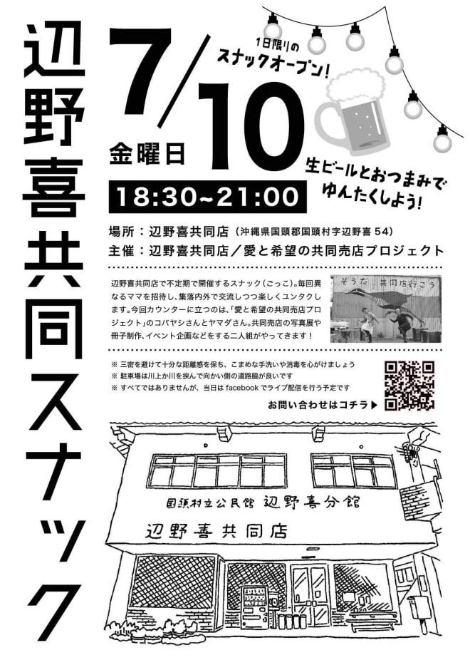 辺野喜共同スナック with 愛と希望の共同売店プロジェクト