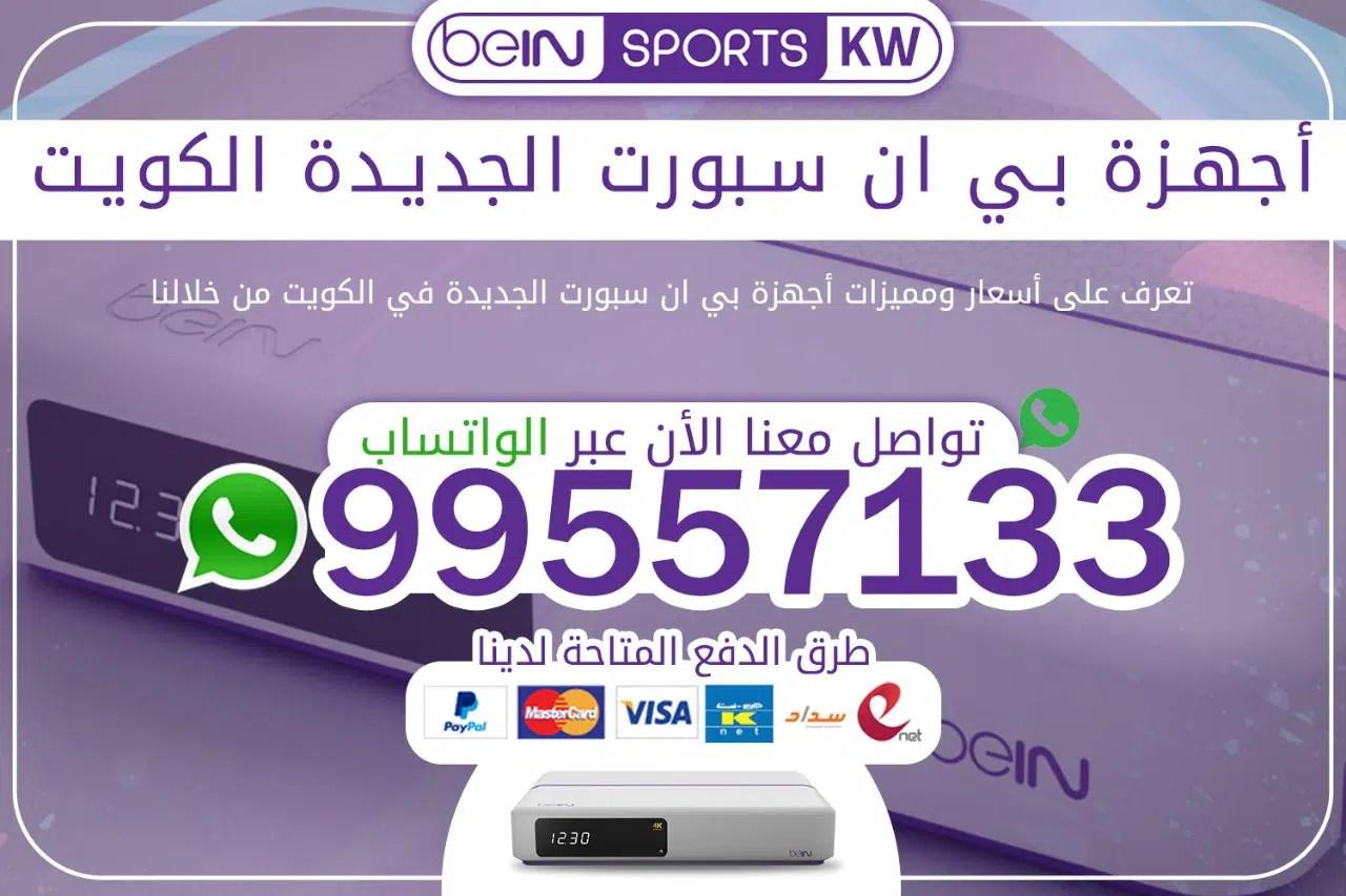 أجهزة بي ان سبورت الجديدة بين سبورت الكويت Bein Sport اشتراك