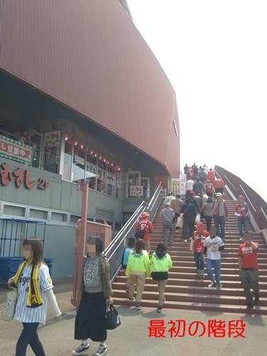 マツダスタジアム,むさし,階段