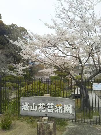 城山花菖蒲園入口