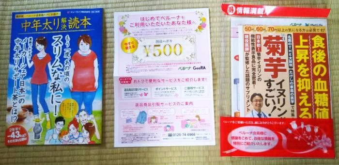 ベルーナカタログ,500円割引券
