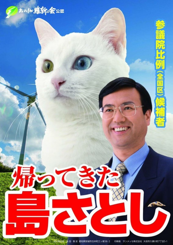 Japanese man has cat in campaign posters