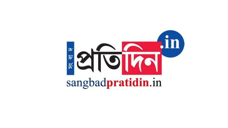 Sangbad PratidinCustomer Care Number | Customer Complaints | Email | Office Address