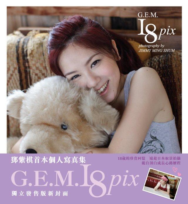 清純GEM (9)