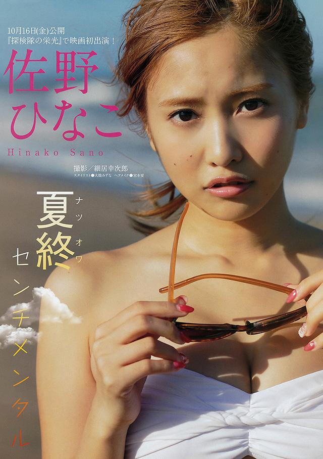 F奶佐野雛子寫真J圖 (16)