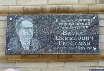 pam_grossman_doshka_01