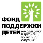 Логотип фонда поддержки Детей