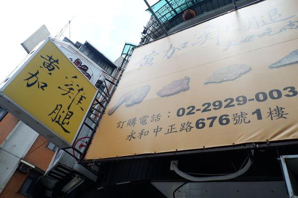 【新北 永和美食】黃加雞腿永和店 – 貝大小姐與瑞餚姐の囂脂私蜜話