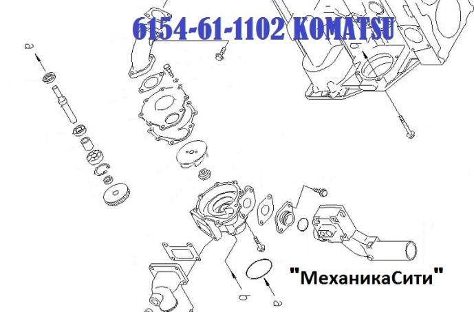 Продам: 6154-61-1102, 6154-61-1100 водяной насос KOMATSU