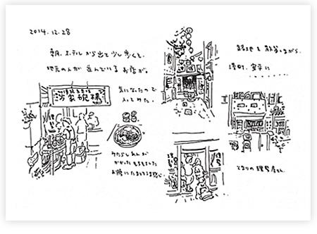 tainan_book26