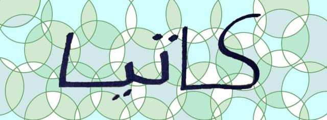 arabic name new