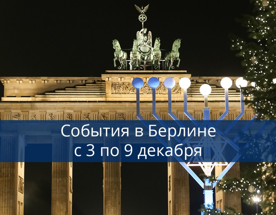 Brandenburger tor and menorah