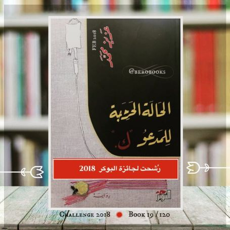 رواية الحالة الحرجة - عزيز محمد  عبير
