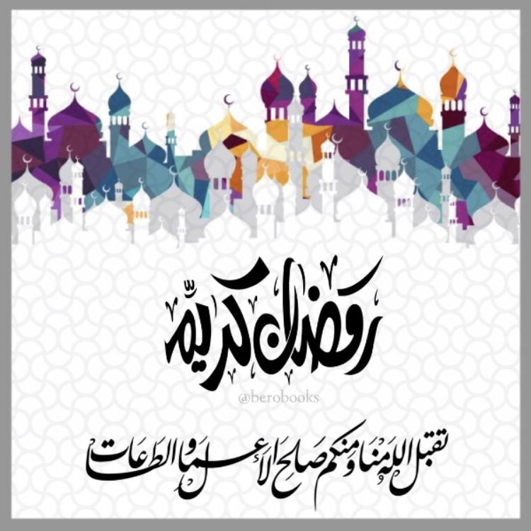اهلا رمضان berobooks