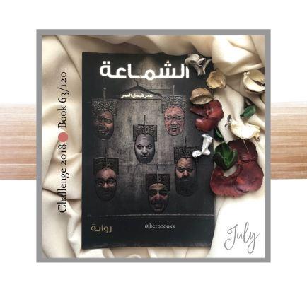 الشماعة - عمر فيصل العمر