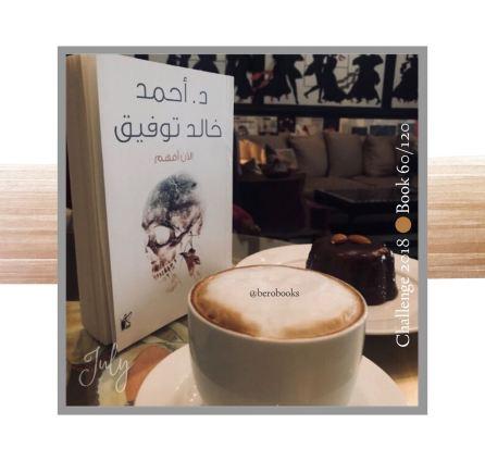 الآن أفهم - للعراب أحمد خالد توفيق