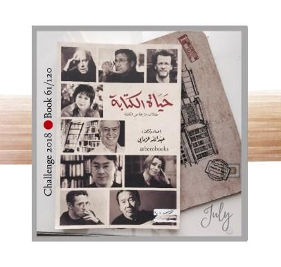حياة الكتابة - عبدالله_الزماي