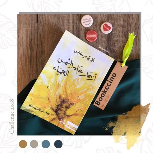 أزهار عباد الشمس العمياء - ألبرتو مينديس www.berobooks.com