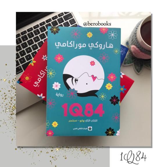 الكتاب الثاني 1Q84 لـ هاروكي موراكامي