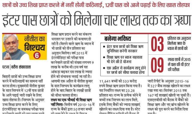 Bihar_Student_Loan