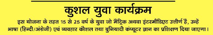 kushal-yuva-programme