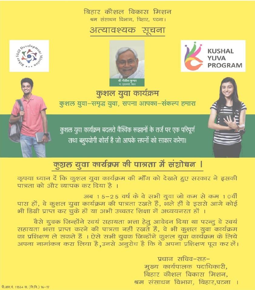 kaushal Yuva Programme'