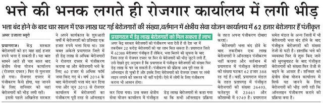 berojgari bhata employment exchange UP Uttar Pradesh