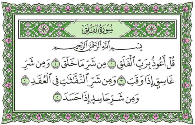 Surat Al Falaq Terjemahan Tafsir Dan Asbabun Nuzul