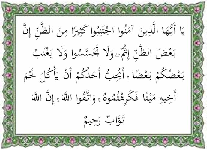 Surat Al Hujurat Ayat 12 Arab Latin Arti Tafsir Dan Kandungan