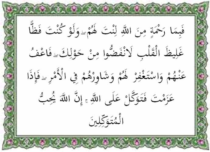Surat Ali Imran Ayat 159 Arab Latin Arti Tafsir Dan Kandungan