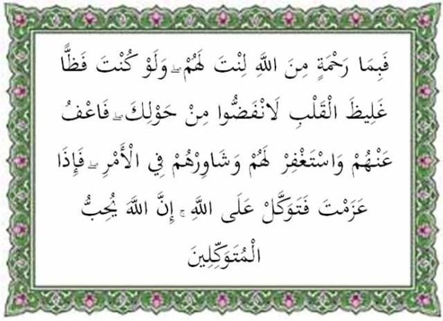 surat ali imran ayat 159