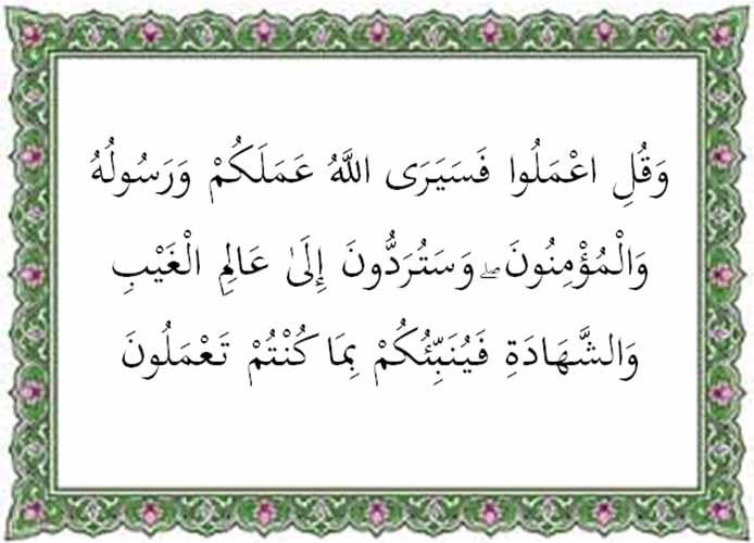Surat At Taubah Ayat 105 Arab Latin Arti Tafsir Dan