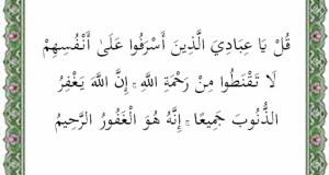 surat az zumar ayat 53