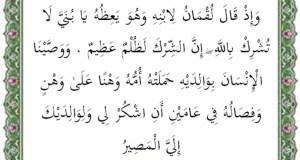 surat luqman ayat 13-14