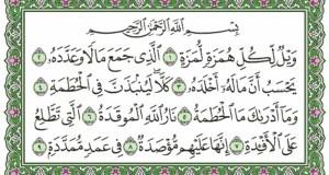 surat al humazah