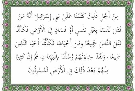 surat al maidah ayat 32
